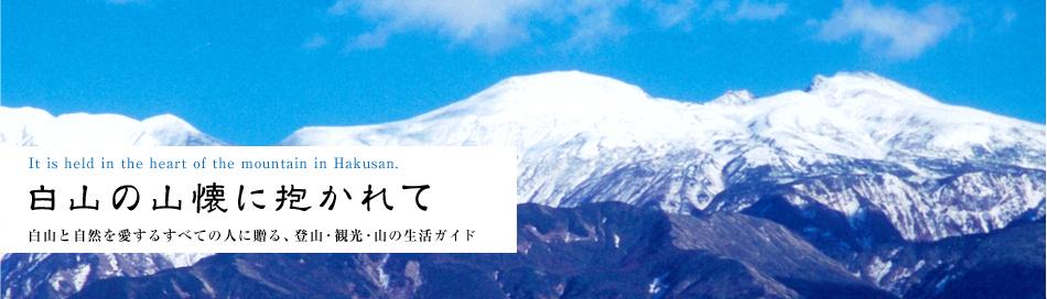 自然を愛するすべての人に贈る、登山・観光・山の生活ガイド
