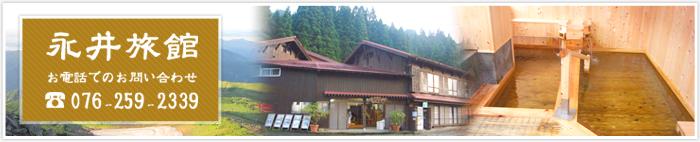 永井旅館への予約、館内のご案内